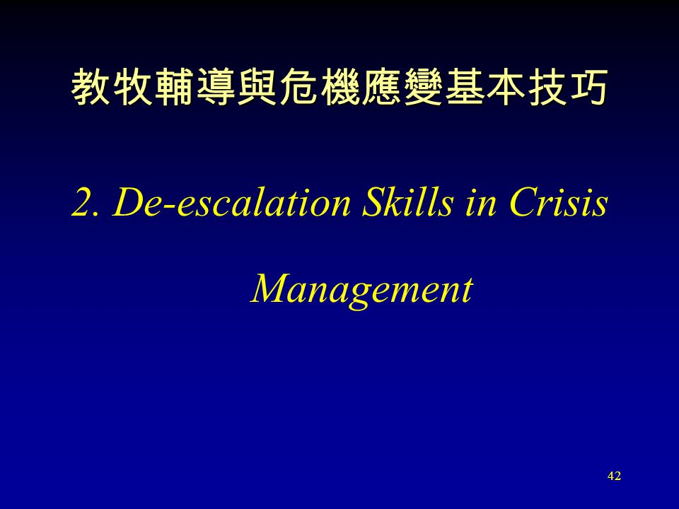 42 教牧輔導與危機應變基本技巧 2. De-escalation Skills in Crisis Management
