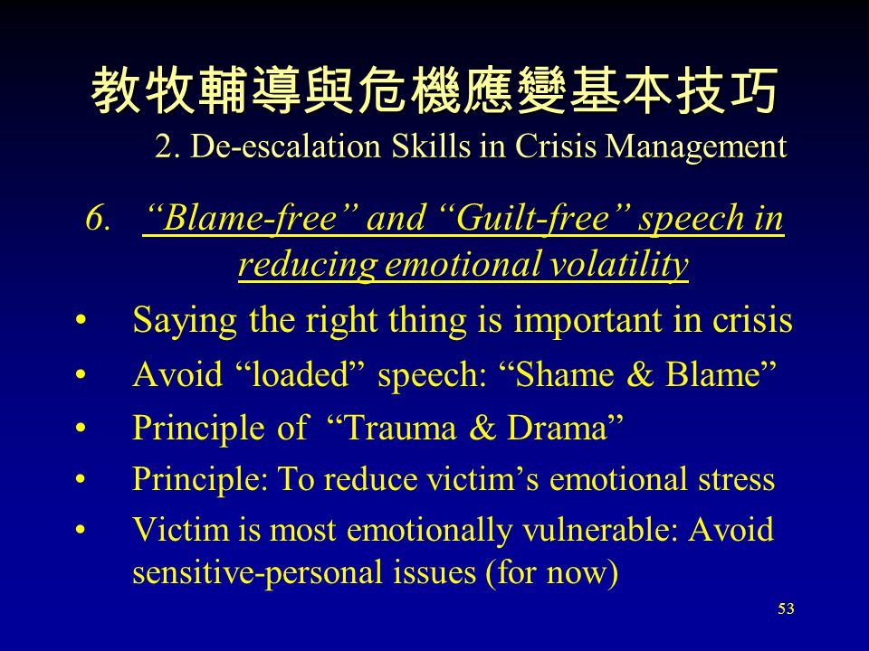 "53 教牧輔導與危機應變基本技巧 2. De-escalation Skills in Crisis Management 6.""Blame-free"" and ""Guilt-free"" speech in reducing emotional volatility Saying the right"