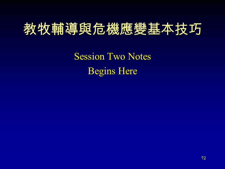 72 教牧輔導與危機應變基本技巧 Session Two Notes Begins Here