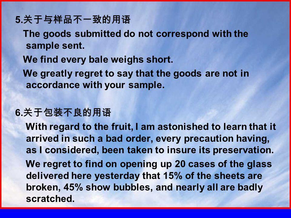 5. 关于与样品不一致的用语 The goods submitted do not correspond with the sample sent.