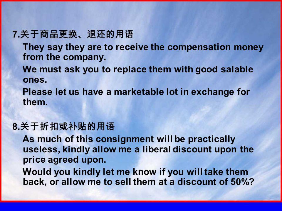 7. 关于商品更换、退还的用语 They say they are to receive the compensation money from the company.