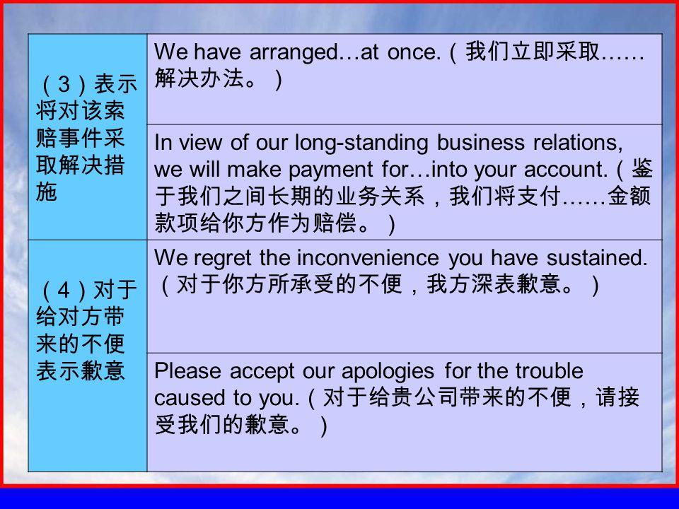 ( 3 )表示 将对该索 赔事件采 取解决措 施 We have arranged…at once.