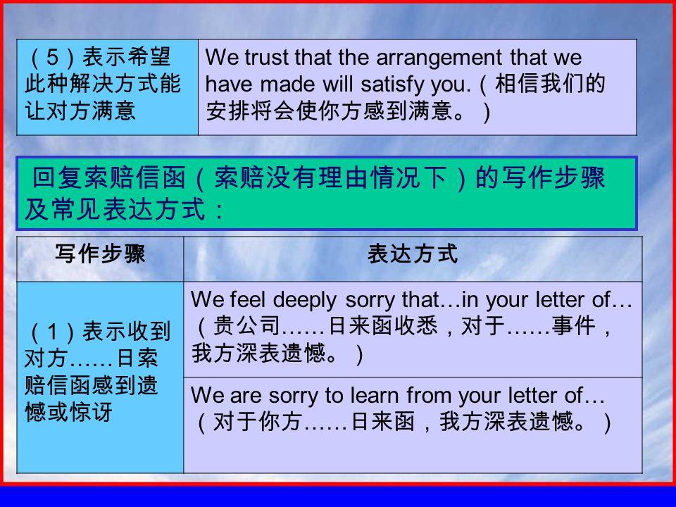 ( 5 )表示希望 此种解决方式能 让对方满意 We trust that the arrangement that we have made will satisfy you.