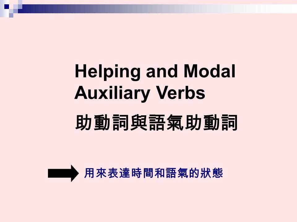 Helping and Modal Auxiliary Verbs 助動詞與語氣助動詞 用來表達時間和語氣的狀態