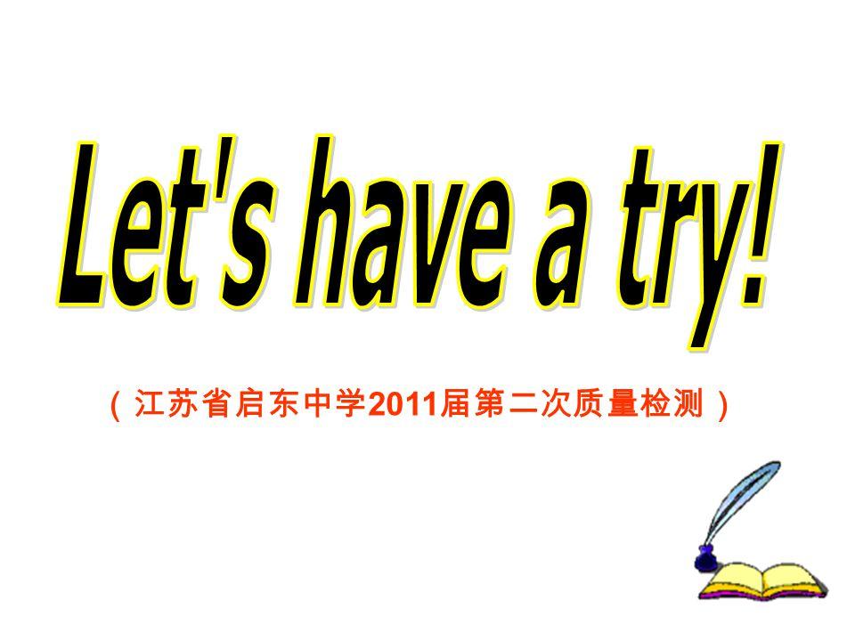 (江苏省启东中学 2011 届第二次质量检测)