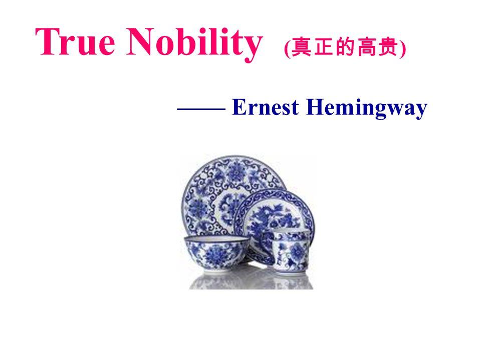 True Nobility ( 真正的高贵 ) —— Ernest Hemingway