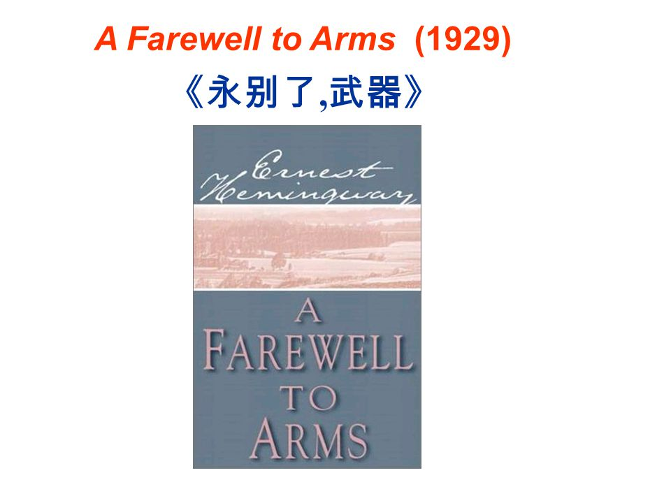 A Farewell to Arms (1929) 《永别了, 武器》