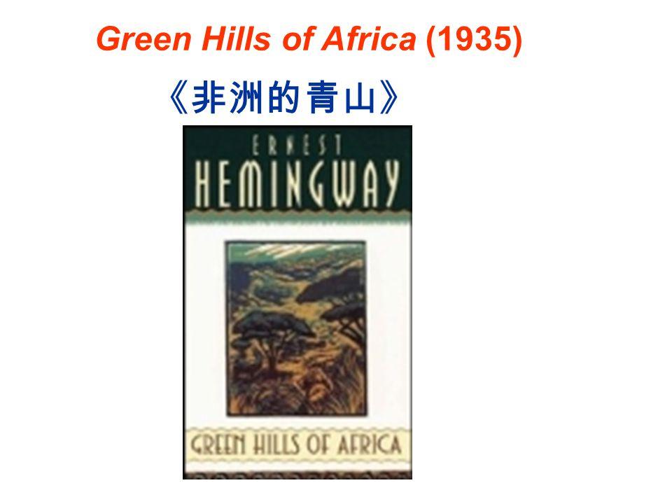 Green Hills of Africa (1935) 《非洲的青山》