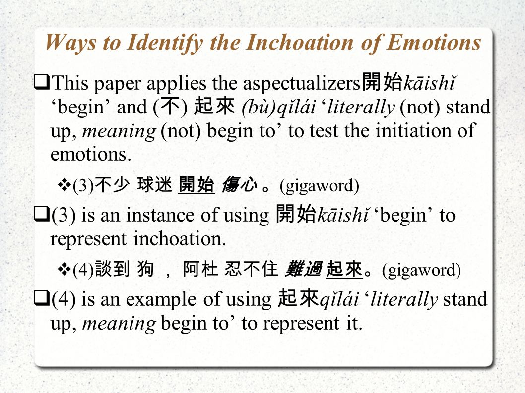 Ways to Identify the Inchoation of Emotions  This paper applies the aspectualizers 開始 kāishǐ 'begin' and ( 不 ) 起來 (bù)qǐlái 'literally (not) stand up