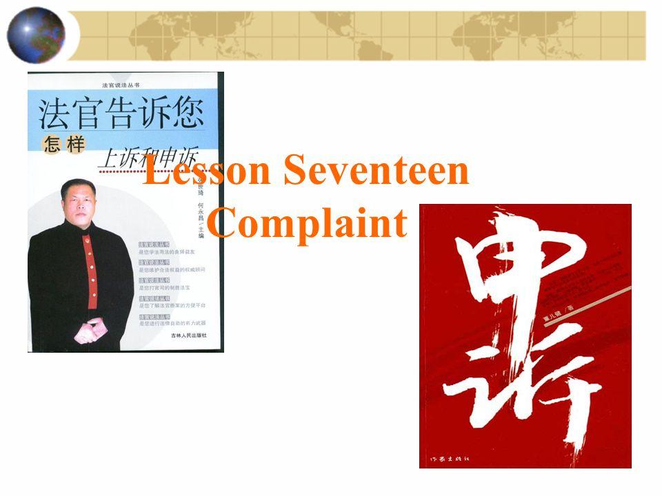 Lesson Seventeen Complaint
