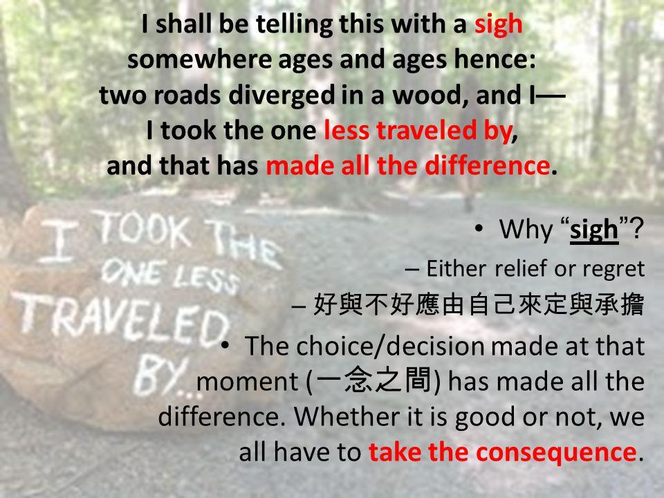 『沒有走的路』 What is inferred.The road not taken vs.