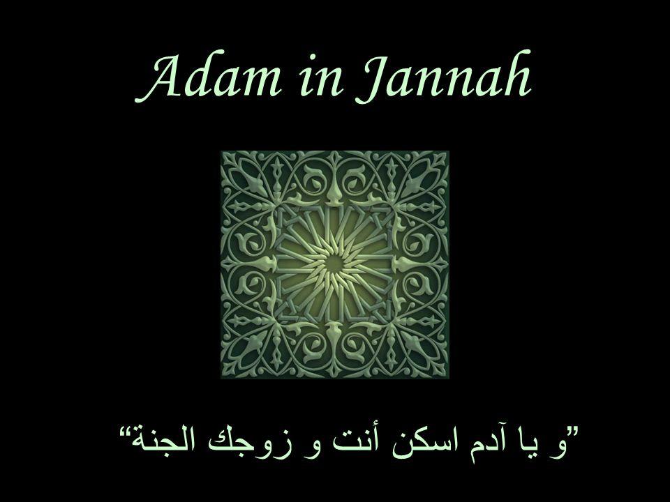 Adam in Jannah و يا آدم اسكن أنت و زوجك الجنة