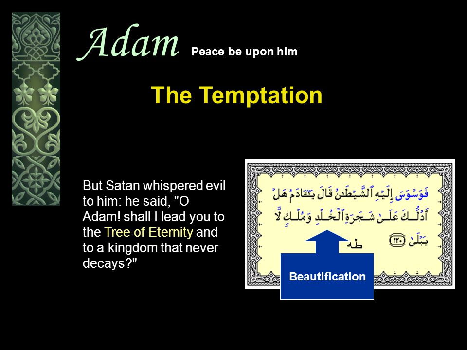 Adam Peace be upon him The Temptation But Satan whispered evil to him: he said,