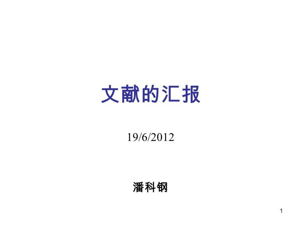 1 文献的汇报 19/6/2012 潘科钢