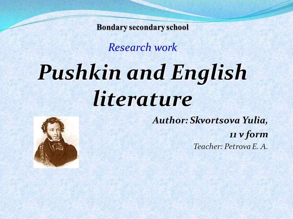 Research work Pushkin and English literature Author: Skvortsova Yulia, 11 v form Teacher: Petrova E.