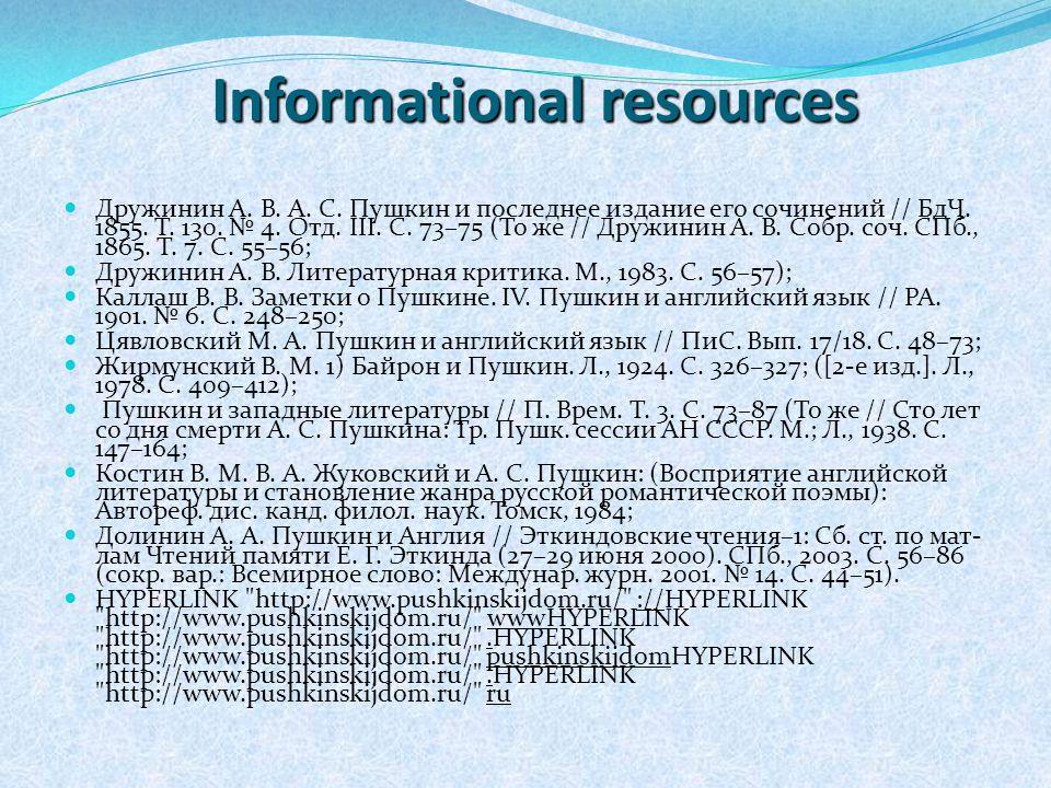 Informational resources Дружинин А. В. А. С. Пушкин и последнее издание его сочинений // БдЧ.