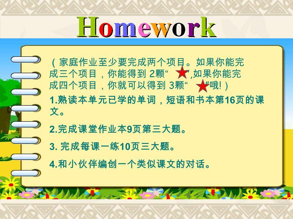 (家庭作业至少要完成两个项目。如果你能完 成三个项目,你能得到 2 颗 , 如果你能完 成四个项目,你就可以得到 3 颗 哦 .