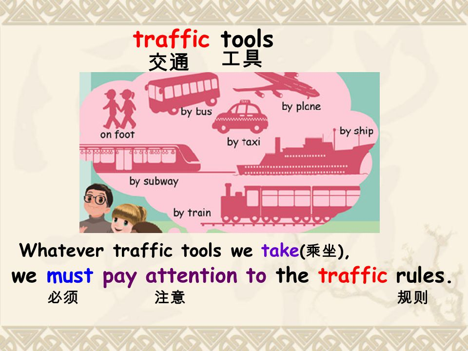 traffic lights We must pay attention to the.