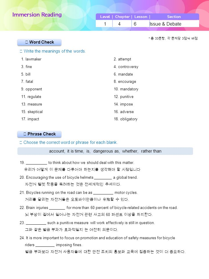 ▶ Word Check ☞ Write the meanings of the words. 1 4 6 Issue & Debate * 총 33 문항, 각 문제당 3 점씩 배점 1.