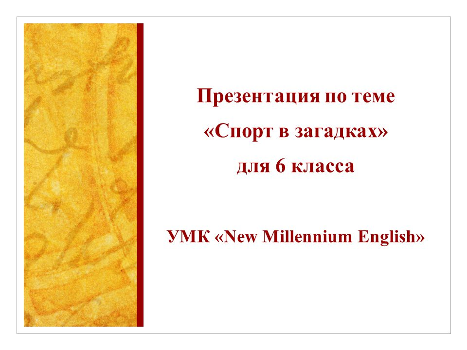 Презентация по теме «Спорт в загадках» для 6 класса УМК «New Millennium English»