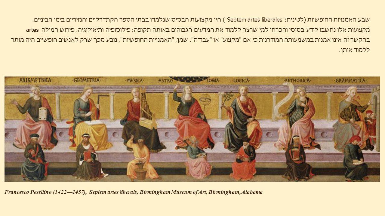 החל מסוף המאה השנייה לפני הספירה התפתחה ברחבי האימפריה הרומית מערכת בתי ספר מדורגת: בית הספר היסודי= ludus) משחק), בו למדו ילדים ואף ילדות בני 6-12, קרוא, כתוב וחשבון.