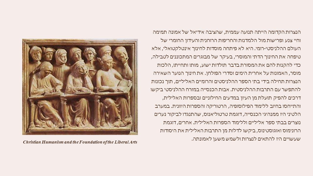 Luca della Robbia, Plato and Aristotle, or Philosophy.