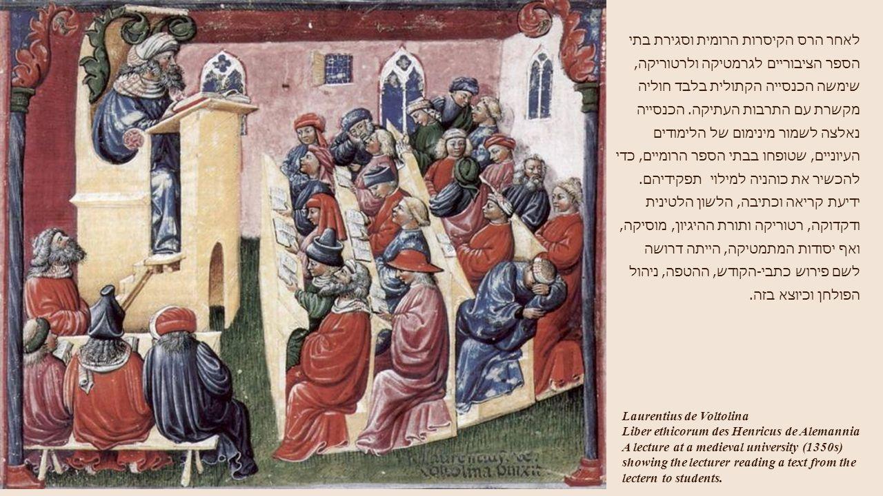הכנסייה הקימה בתי-ספר להכשרת כוהניה ונזיריה, שתכנית לימודיהם הסטנדרטית הייתה מורכבת מ שבע האמנויות החופשיות : גרמטיקה (דקדוק), רטוריקה (תורת הנאום) ודיאלקטיקה (תורת ההיגיון) היו השלב הנמוך – המשולש trivium) ).