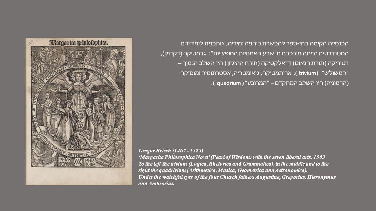 מרטן דה ווס הושפע בלא כל ספק, ממורהו פרנס פלוריס בבואו לתאר את שבע האמנויות החפשיות , אך הוא האמן הראשון מאמני הצפון שהעלה את כולן על בד אחד ונתן בכך דוגמא לבאים אחריו Marten de Vos Allegory of the Seven Liberal Arts 1590
