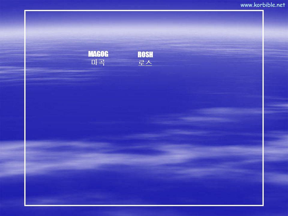 www.korbible.net MAGOG 마곡 ROSH 로스