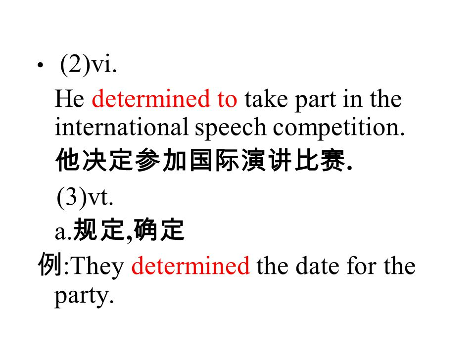 (2)vi. He determined to take part in the international speech competition.
