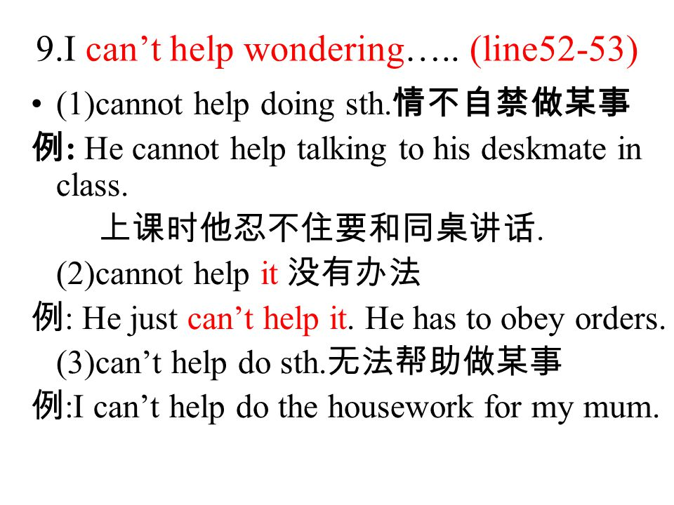 9.I can't help wondering….. (line52-53) (1)cannot help doing sth.