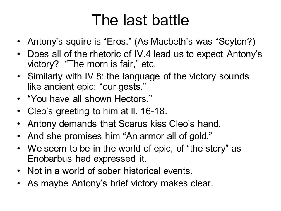 "The last battle Antony's squire is ""Eros."" (As Macbeth's was ""Seyton?) Does all of the rhetoric of IV.4 lead us to expect Antony's victory? ""The morn"