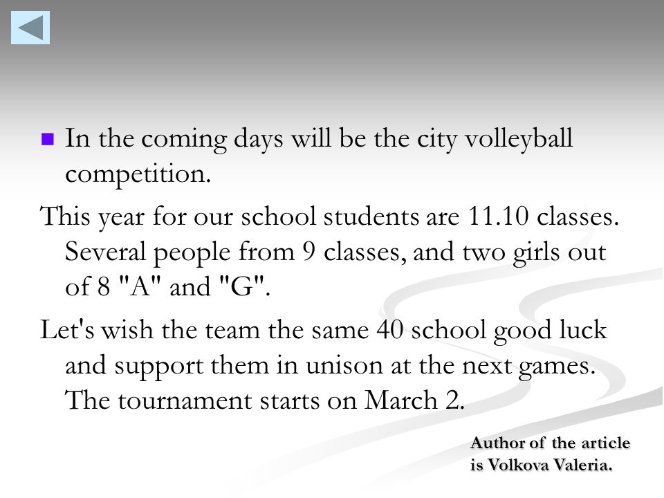 In the coming days will be the city volleyball competition.