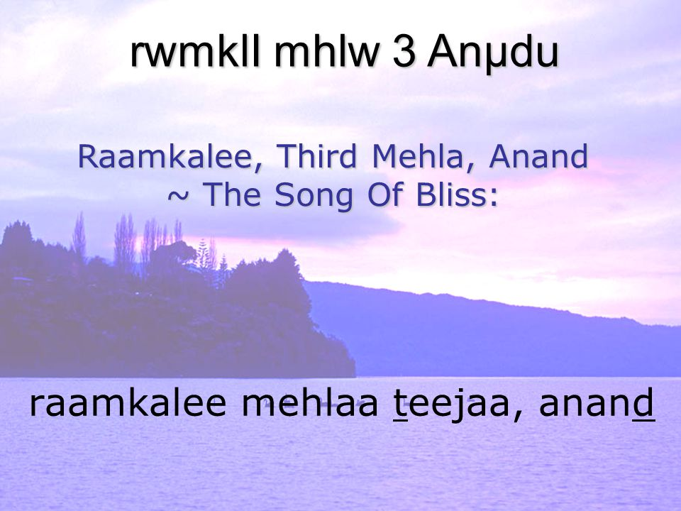 raamkalee mehlaa teejaa, anand rwmklI mhlw 3 Anµdu Raamkalee, Third Mehla, Anand ~ The Song Of Bliss: