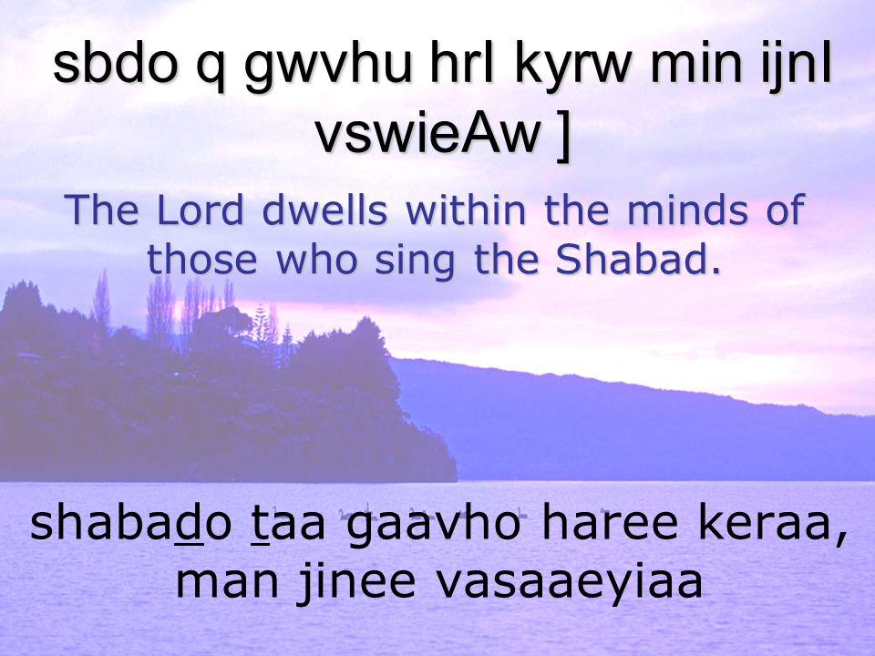 shabado taa gaavho haree keraa, man jinee vasaaeyiaa sbdo q gwvhu hrI kyrw min ijnI vswieAw ] The Lord dwells within the minds of those who sing the Shabad.