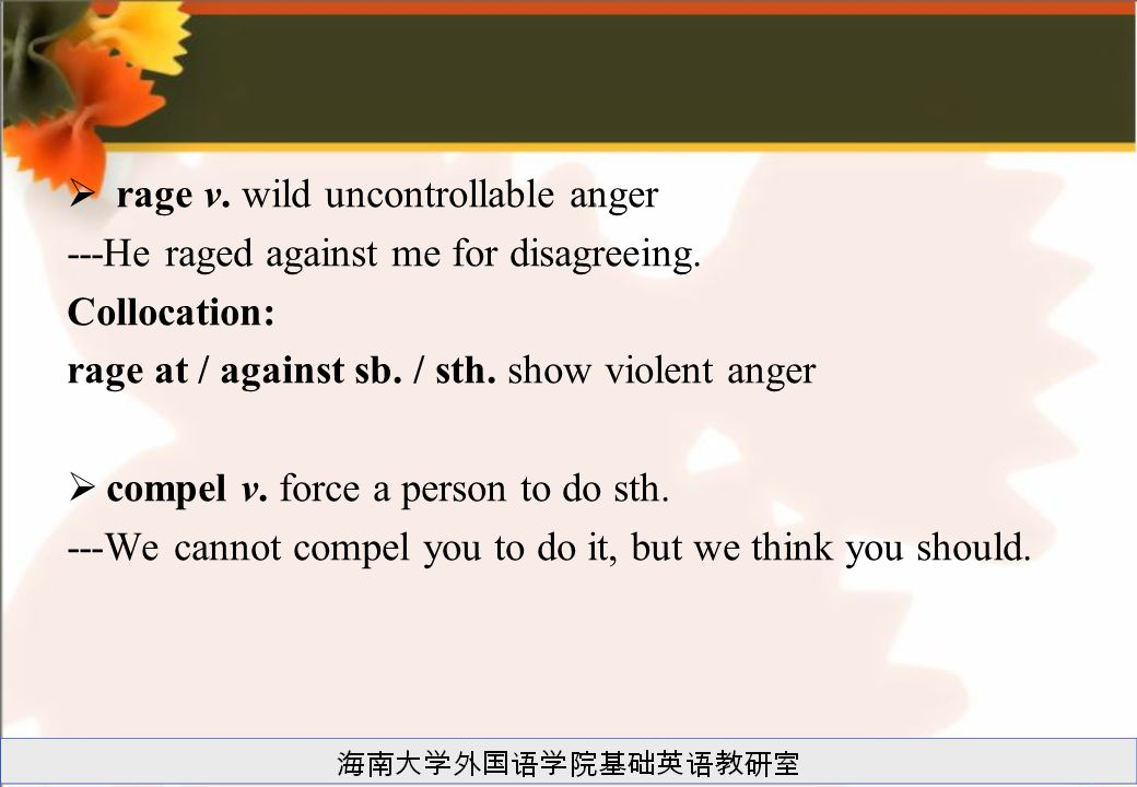  rage v. wild uncontrollable anger ---He raged against me for disagreeing.