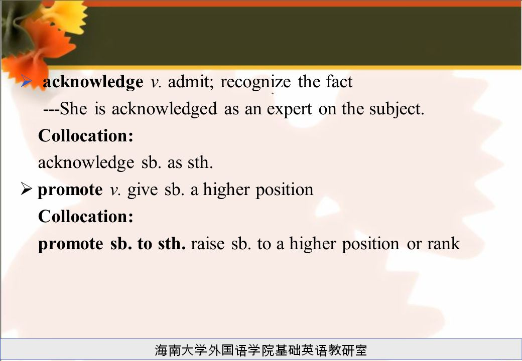  acknowledge v. admit; recognize the fact ---She is acknowledged as an expert on the subject.