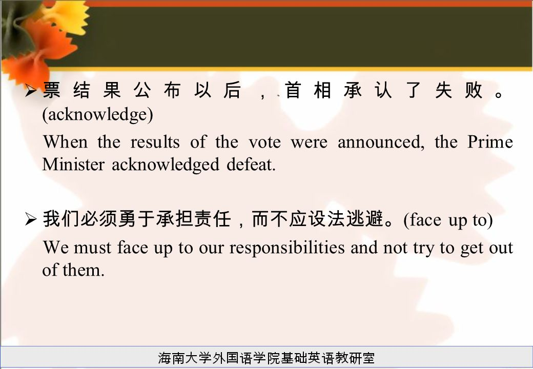  票结果公布以后,首相承认了失败。 (acknowledge) When the results of the vote were announced, the Prime Minister acknowledged defeat.