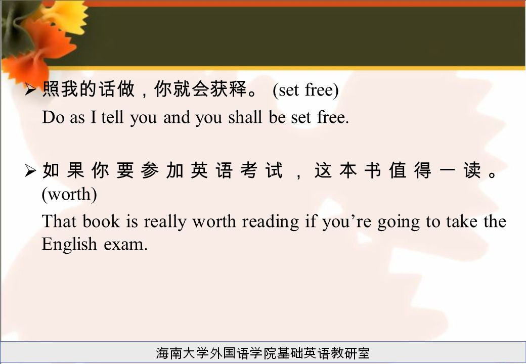  照我的话做,你就会获释。 (set free) Do as I tell you and you shall be set free.