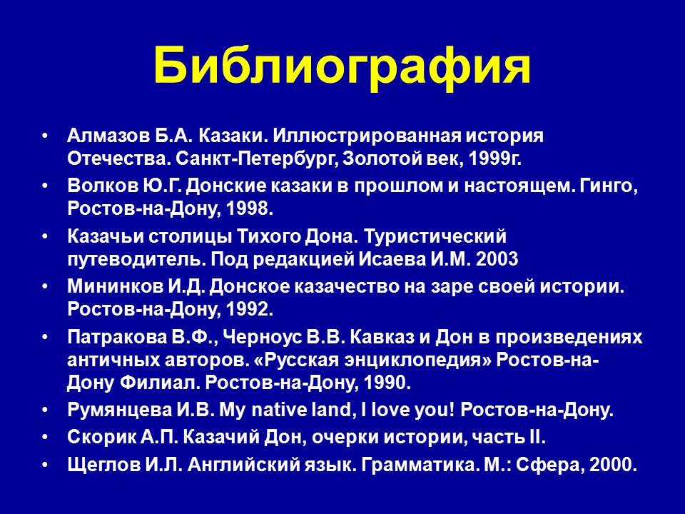 Библиография Алмазов Б.А. Казаки. Иллюстрированная история Отечества.