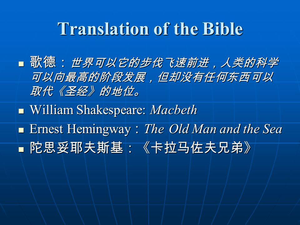 Translation of the Bible 歌德: 世界可以它的步伐飞速前进,人类的科学 可以向最高的阶段发展,但却没有任何东西可以 取代《圣经》的地位。 歌德: 世界可以它的步伐飞速前进,人类的科学 可以向最高的阶段发展,但却没有任何东西可以 取代《圣经》的地位。 William Shakespeare: Macbeth William Shakespeare: Macbeth Ernest Hemingway : The Old Man and the Sea Ernest Hemingway : The Old Man and the Sea 陀思妥耶夫斯基:《卡拉马佐夫兄弟》 陀思妥耶夫斯基:《卡拉马佐夫兄弟》