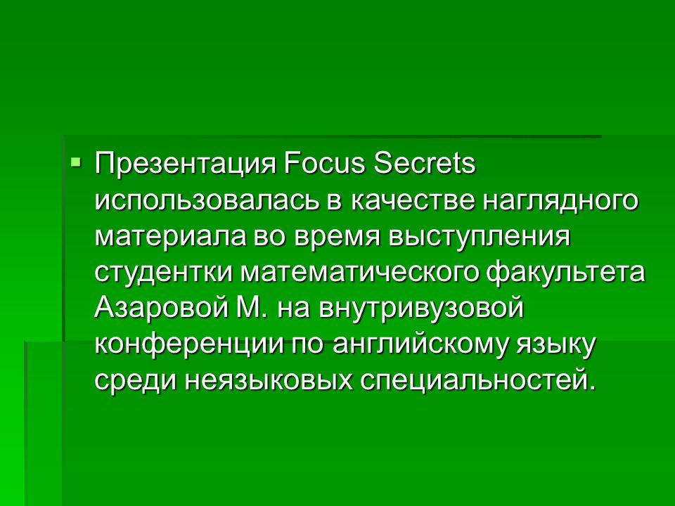  Презентация Focus Secrets использовалась в качестве наглядного материала во время выступления студентки математического факультета Азаровой М.