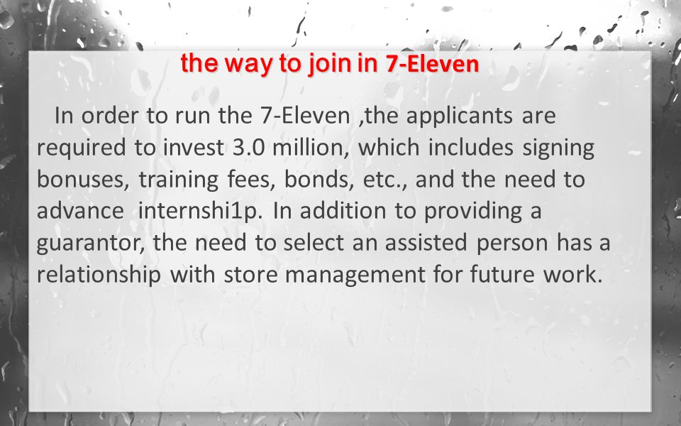 In order to run the 7-Eleven,the applicants are required to invest 3.0 million, which includes signing bonuses, training fees, bonds, etc., and the need to advance internshi1p.