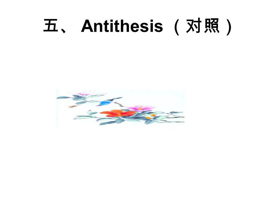 五、 Antithesis (对照)
