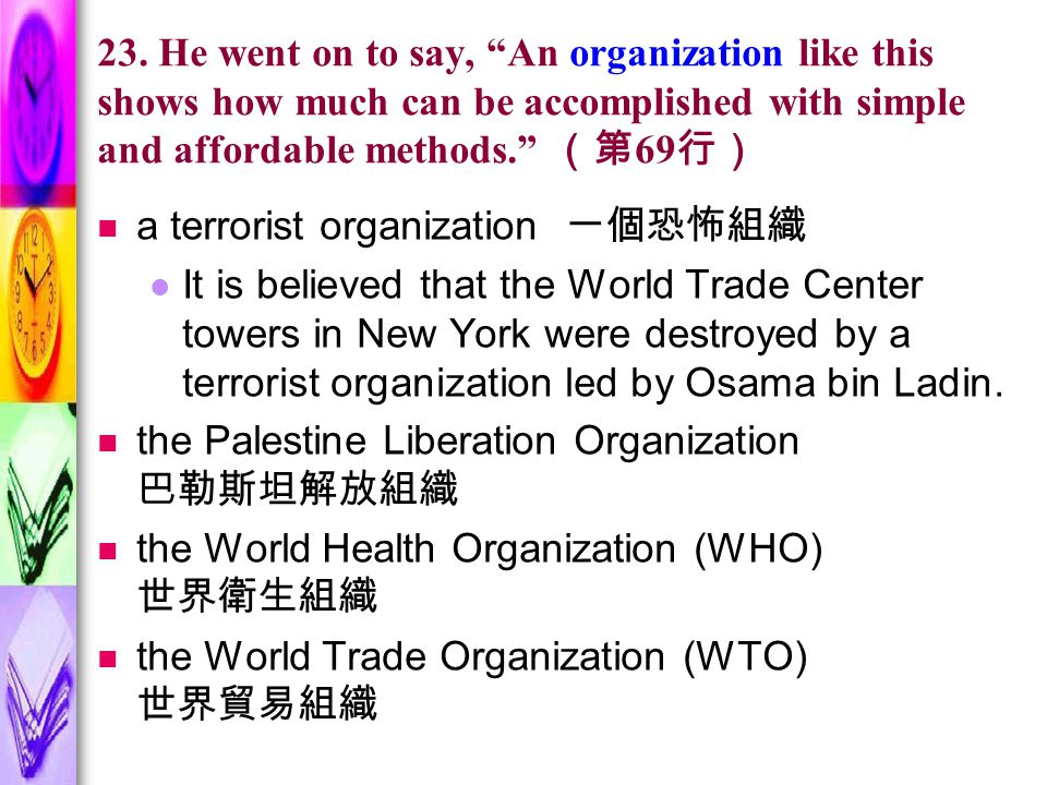 """23. He went on to say, """"An organization like this shows how much can be accomplished with simple and affordable methods."""" (第 69 行) a terrorist organiz"""