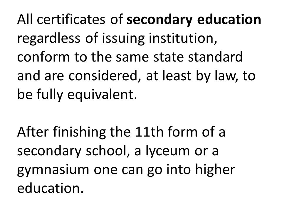 All certificates of secondary education regardless of issuing institution, conform to the same state standard and are considered, at least by law, to be fully equivalent.
