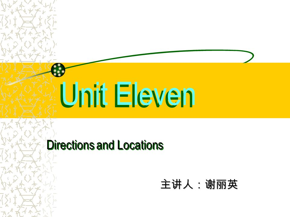 Unit Eleven Directions and Locations 主讲人:谢丽英