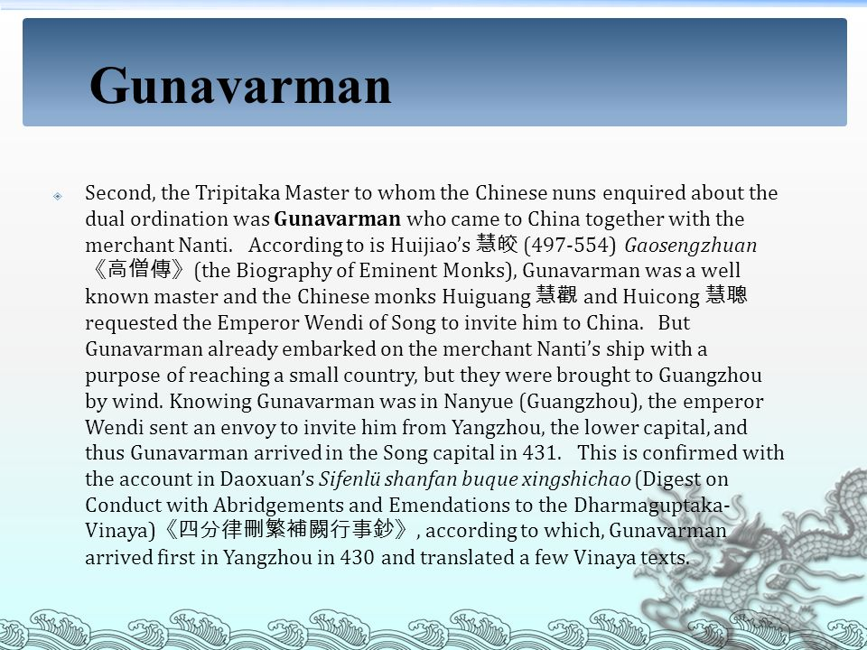  Second, the Tripitaka Master to whom the Chinese nuns enquired about the dual ordination was Gunavarman who came to China together with the merchant Nanti.