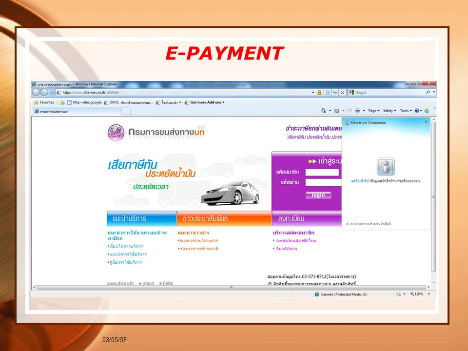 03/05/58 E-PAYMENT