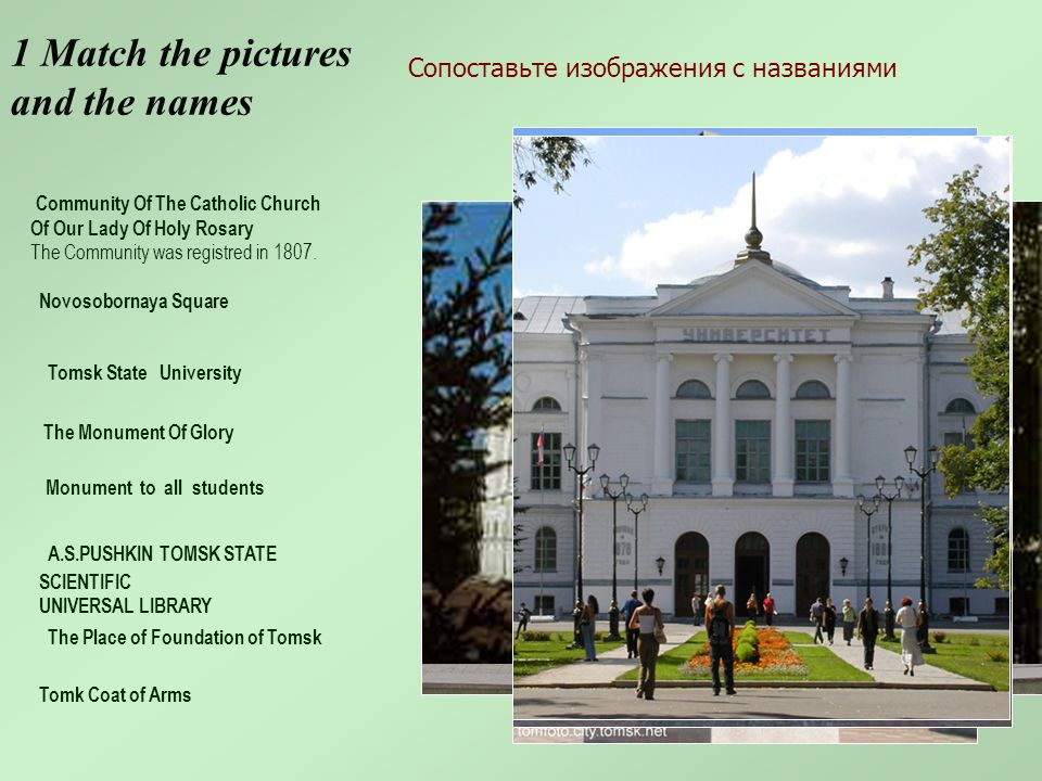 A.S.PUSHKIN TOMSK STATE SCIENTIFIC UNIVERSAL LIBRARY Tomsk State University Community Of The Catholic Church Of Our Lady Of Holy Rosary The Community was registred in 1807.